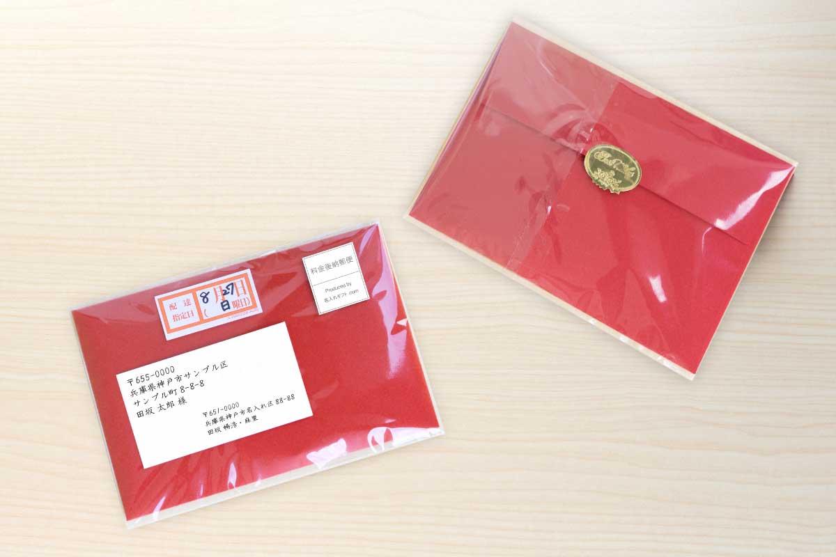 バースデーカードを入れるコットンレッドの封筒