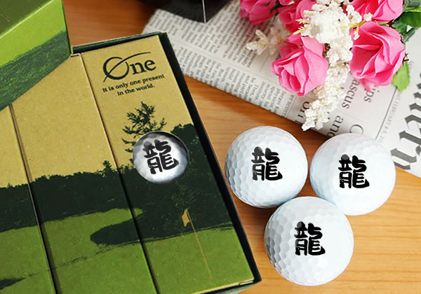 名入れギフト.com 敬老の日特集 名入れゴルフボール