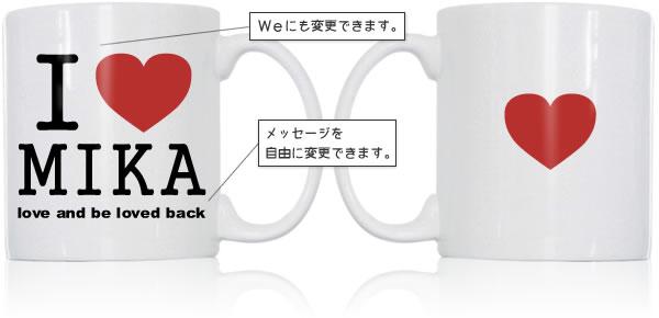 I Love シンプルマグカップ
