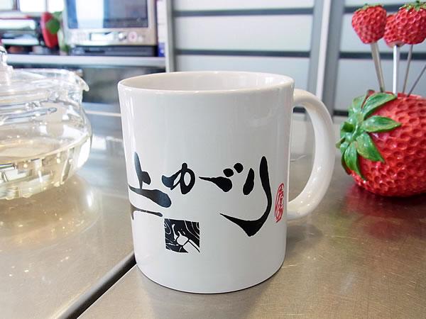 筆文字オリジナルマグカップ