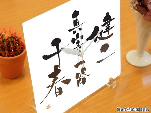 オリジナル筆文字時計