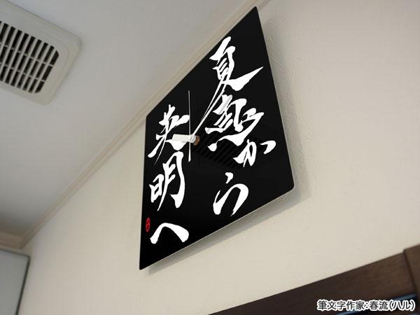 オリジナル筆文字時計 文部大臣賞受賞書道家 春流(ハル)氏