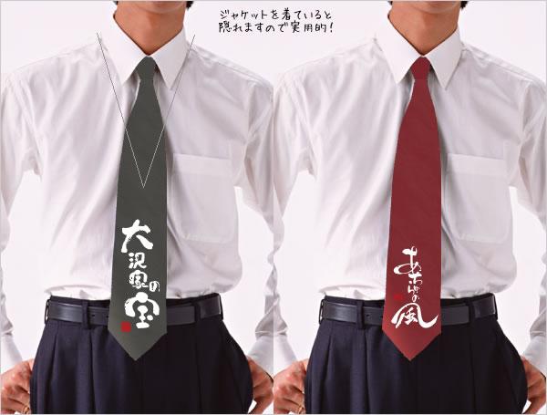 デザイン・カラー選べるオリジナルネクタイ